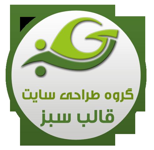 قالب سبز