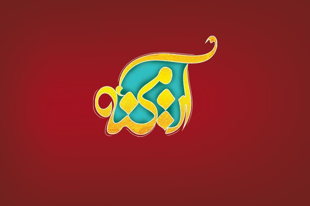 شاهنشین و کالای خواب آرمینه