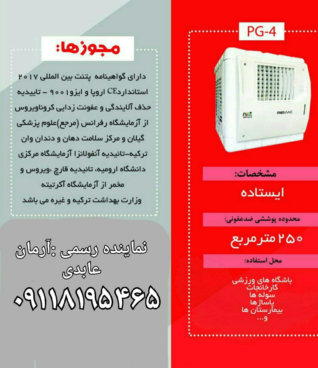 شرکت دانش بنیان پارسی گیل