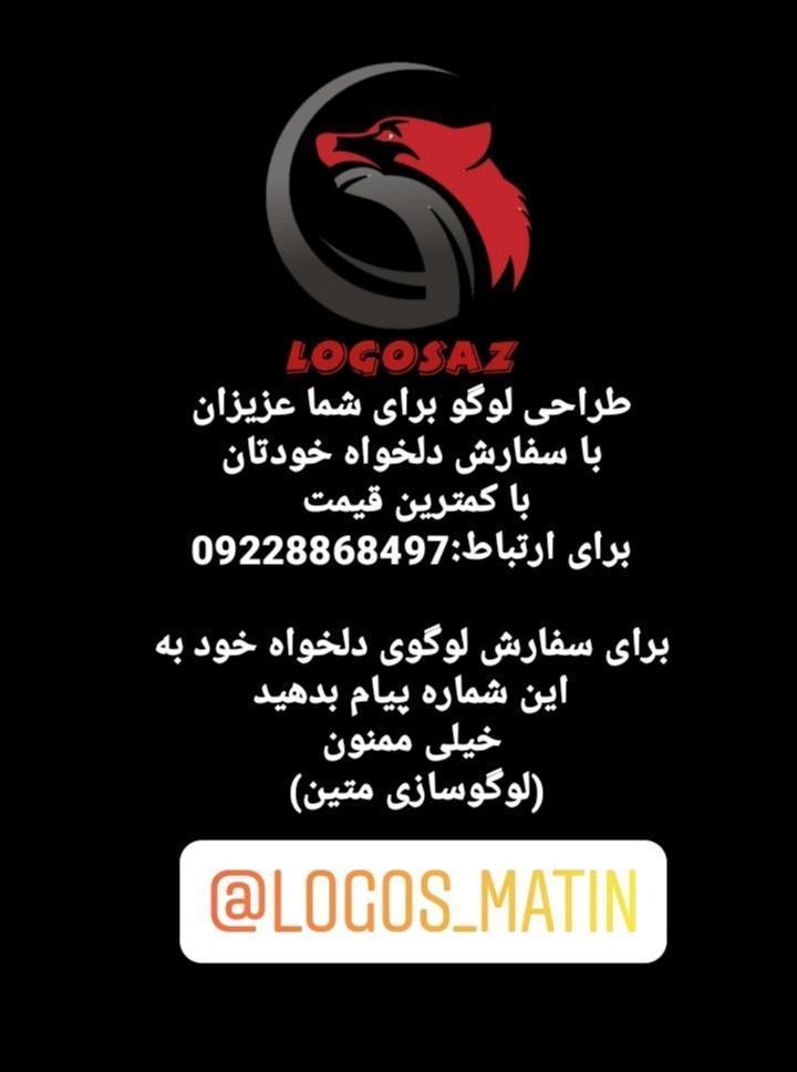 Logos_matin