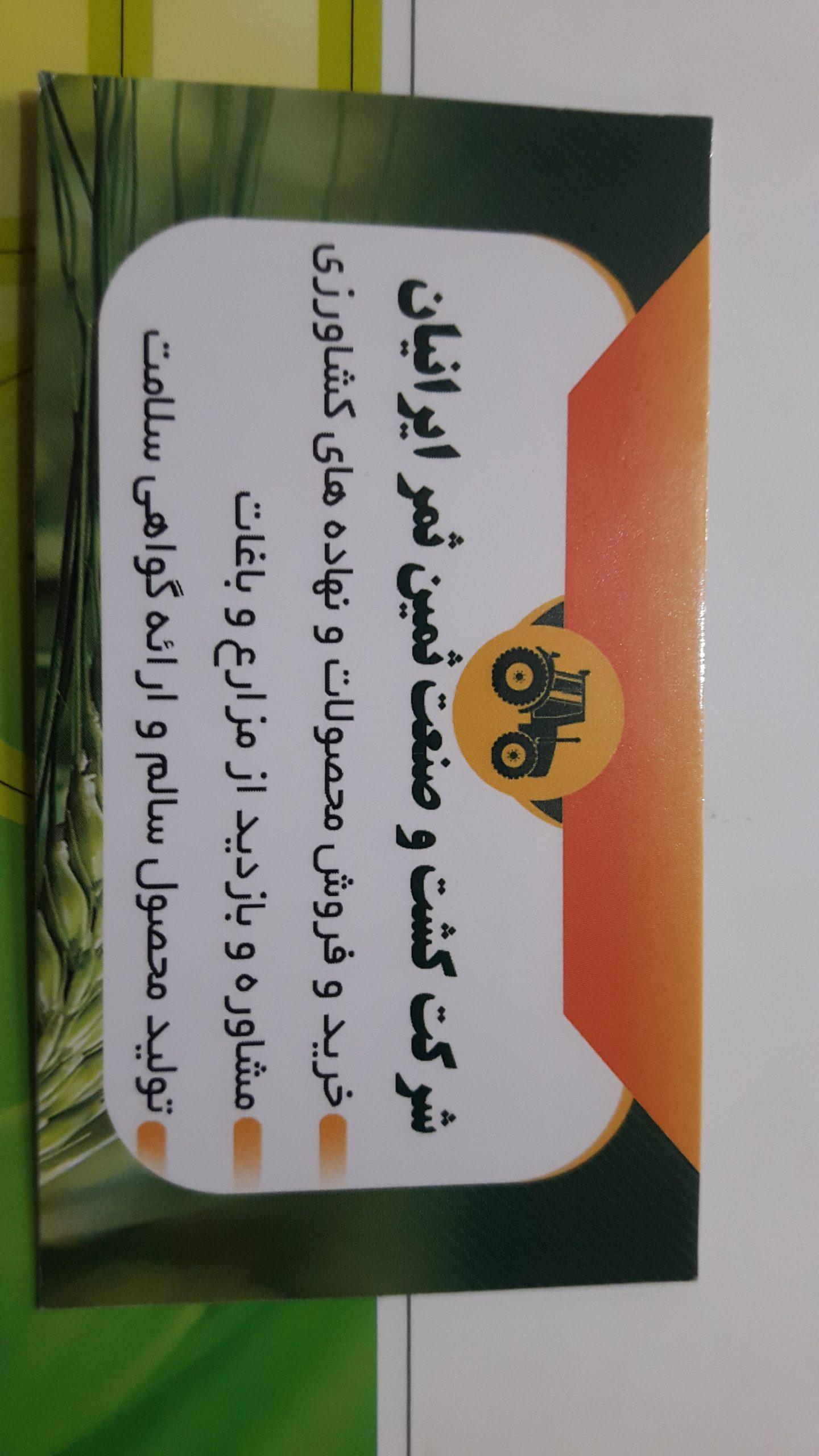 کشت و صنعت ثمین ثمر ایرانیان