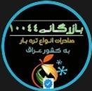 بازرگانی۱۰۰۴۴ دفتر رسمي ترخيص وصادرات به كشور عراق