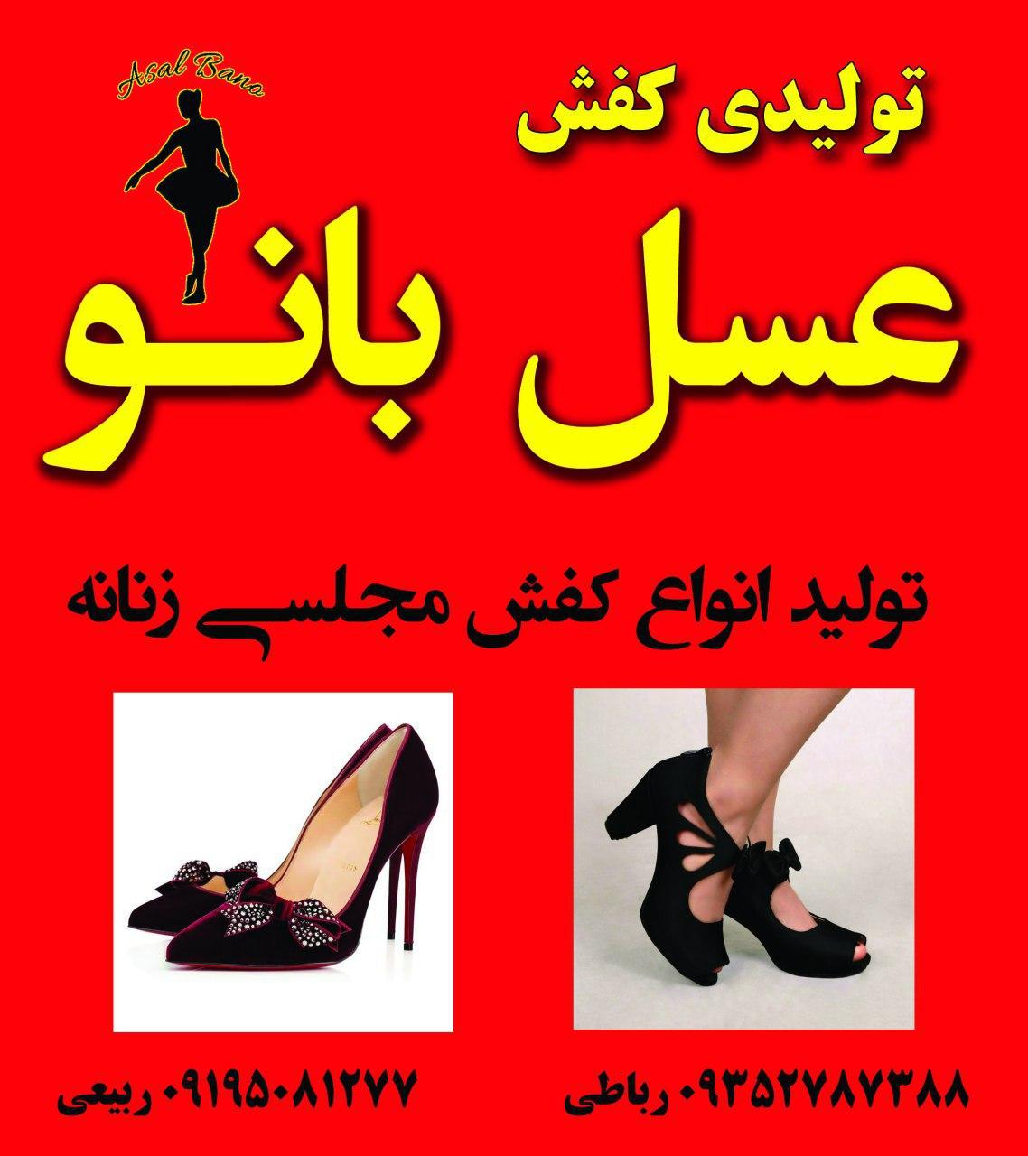 تولیدی کفش زنانه عسل بانو