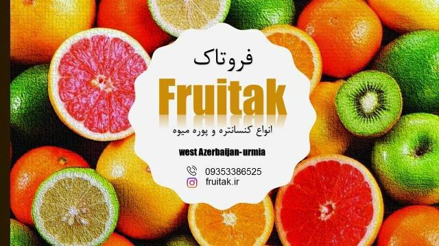 فروتاک (Fruitak)