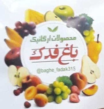 محصولات ارگانیک باغ فدک