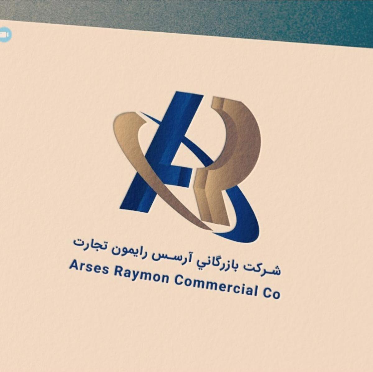 شرکت بازرگانی آرسس رایمون تجارت